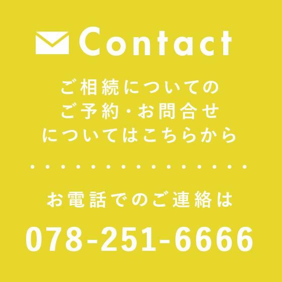 Contact/ご相続についてのご予約・お問合せについてはこちらから
