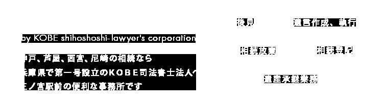 相続対策、遺言・後見手続き〜よりよい生活を送るために〜/by KOBE Shiho-shoshi's Associations/神戸、芦屋、西宮、尼崎の相続なら兵庫県で第一号設立のKOBE司法書士法人へ三ノ宮駅前の便利な事務所です